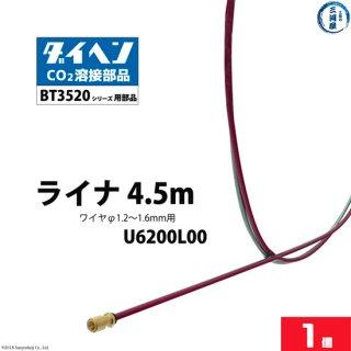 ダイヘン BT3520-45用 ライナ4.5m(1.2〜1.6mm) U6200L00 1個 BT3520タイプトーチ用