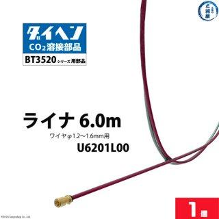 ダイヘン BT3520-60用 ライナ6m(1.2〜1.6mm) U6201L00 1個 BT3520タイプトーチ用