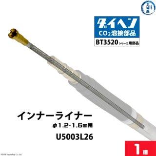 ダイヘン インナーライナー(φ1.2〜1.6mm用) U5003L26 1個  BT3520タイプトーチ用