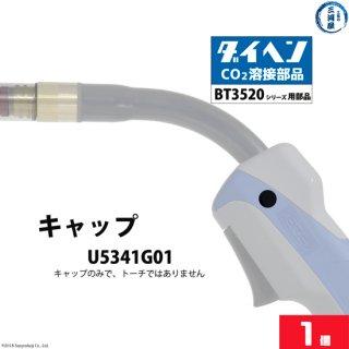 ダイヘン キャップ U5341G01 1個 BT3520タイプトーチ用
