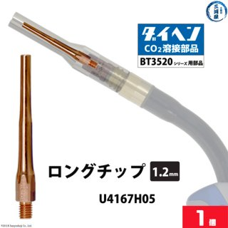 ダイヘン ロングチップ φ1.2mm U4167H05 バラ売り1本  BT3520タイプトーチ用