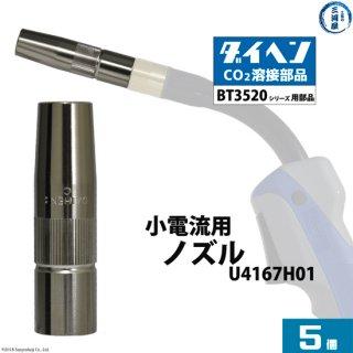 ダイヘン 小電流用ノズル U4167H01 5個 BT3520タイプトーチ用