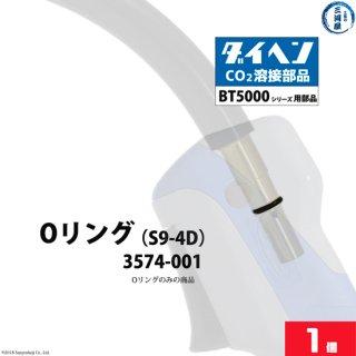 ダイヘン 純正 BT5000タイプ用 トーチボディ用Oリング(S9-4D) 3574-001 1個
