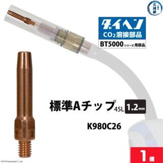 ダイヘン 純正 BT5000タイプ用 Aチップ φ1.2mm K980C26 バラ売り1本