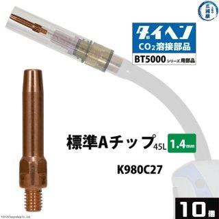 ダイヘン 純正 BT5000タイプ用 Aチップ φ1.4mm K980C27 10本/箱