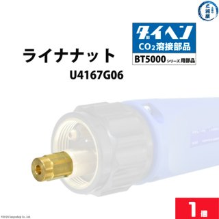 ダイヘン 純正 BT5000タイプ用 ライナナット U4167G06 1個