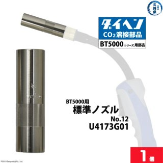 ダイヘン 純正 BT5000タイプ用 標準ノズルNo.12 U4173G01 バラ売り1個