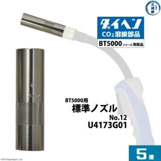 ダイヘン 純正 BT5000タイプ用 標準ノズルNo.12 U4173G01 5個