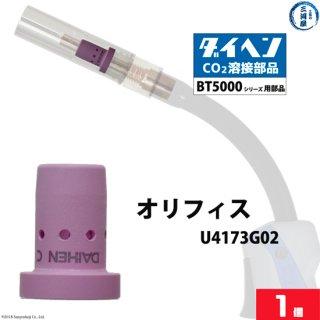 ダイヘン 純正 BT5000タイプ用 オリフィス U4173G02 バラ売り1個