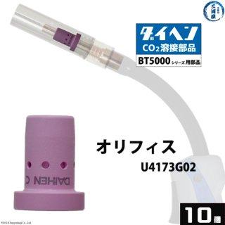 ダイヘン 純正 BT5000タイプ用 オリフィス U4173G02 10個/箱