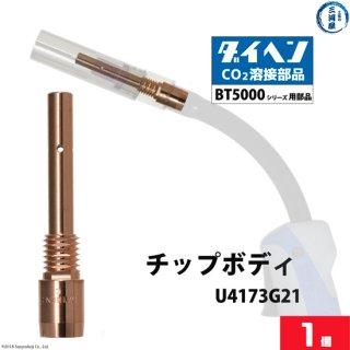 ダイヘン 純正 BT5000タイプ用 チップボディ U4173G21 バラ売り1個