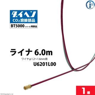 ダイヘン 純正 BT5000-60用 ライナ6m(1.2〜1.6mm) U6201L00 1個