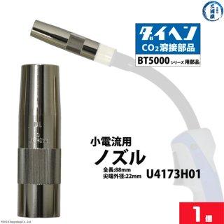ダイヘン 純正 BT5000タイプ用 小電流用ノズル U4173H01 バラ売り1個