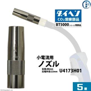 ダイヘン 純正 BT5000タイプ用 小電流用ノズル U4173H01 5個