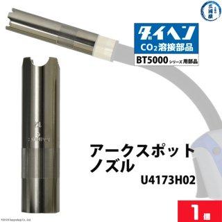 ダイヘン 純正 BT5000タイプ用 アークスポットノズルNo.12 U4173H02 1個