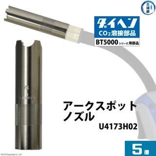 ダイヘン 純正 BT5000タイプ用 アークスポットノズルNo.12 U4173H02 5個