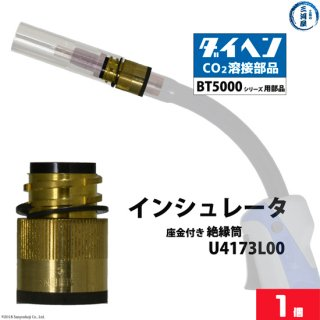 ダイヘン 純正 BT5000タイプ用 インシュレータ(絶縁筒) U4173L00 バラ売り1個