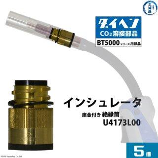 ダイヘン 純正 BT5000タイプ用 インシュレータ(絶縁筒) U4173L00 5個/箱