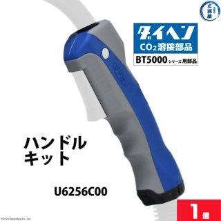 ダイヘン 純正 BT5000タイプ用 ハンドルキット(握り部) U6256C00 1個