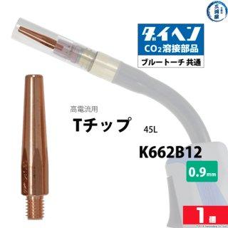 ダイヘン 高電流・高使用率用 Tチップ φ0.9mm K662B12 バラ売り1本