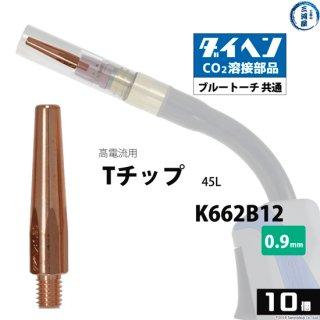 ダイヘン 高電流・高使用率用 Tチップ φ0.9mm K662B12 10本/箱