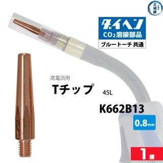 ダイヘン 高電流・高使用率用 Tチップ φ0.8mm K662B13 バラ売り1本