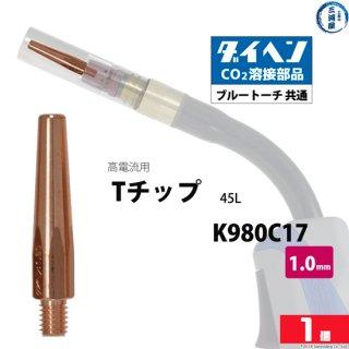 ダイヘン 高電流・高使用率用 Tチップ φ1.0mm K980C17 バラ売り1本
