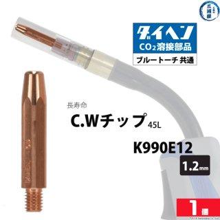 ダイヘン 長寿命 CWチップ(C.Wチップ) φ1.2mm K990E12 バラ売り1本