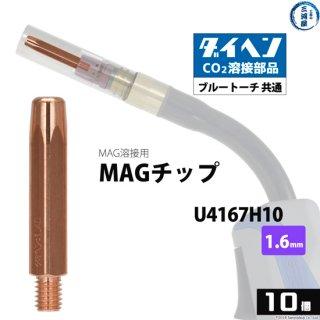 ダイヘン MAG溶接用 MAGチップ φ1.6mm U4167H10 10本/箱