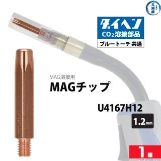 ダイヘン MAG溶接用 MAGチップ φ1.2mm U4167H12 バラ売り1本