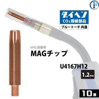 ダイヘン MAG溶接用 MAGチップ φ1.2mm U4167H12 10本/箱