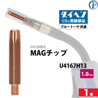 ダイヘン MAG溶接用 MAGチップ φ1.0mm U4167H13 バラ売り1本