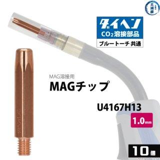 ダイヘン MAG溶接用 MAGチップ φ1.0mm U4167H13 10本/箱