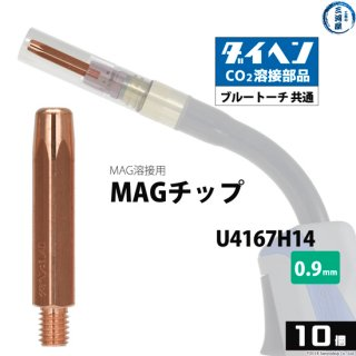 ダイヘン MAG溶接用 MAGチップ φ0.9mm U4167H14 10本/箱