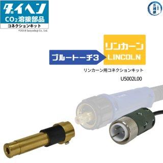 ダイヘン リンカーン用コネクションキット U5002L00 半自動トーチ変換アダプタ
