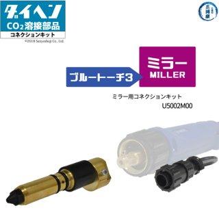 ダイヘン ミラー用コネクションキット U5002M00 半自動トーチ変換アダプタ