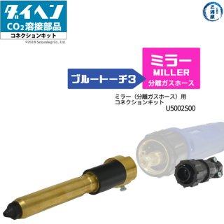 ダイヘン ミラー(分離ガスホース)用コネクションキット U5002S00 半自動トーチ変換アダプタ