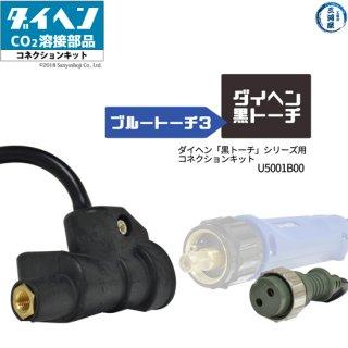 ダイヘン ダイヘン黒トーチシリーズ用コネクションキット U5001B00 半自動トーチ変換アダプタ