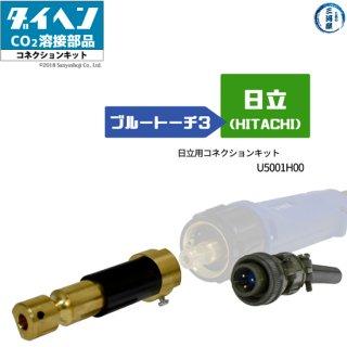 ダイヘン 日立用コネクションキット U5001H00 半自動トーチ変換アダプタ