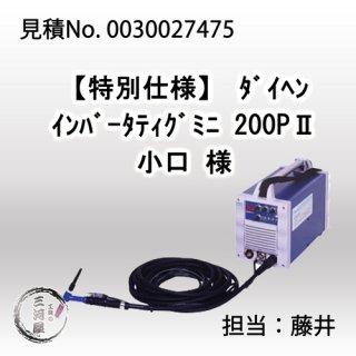 ★小口 様専用ページ★ ダイヘン インバータティグミニ 200P�