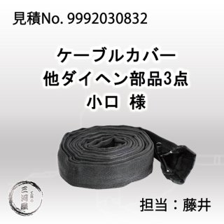 ★小口 様専用ページ★ ケーブルカバー 他ダイヘン部品3点