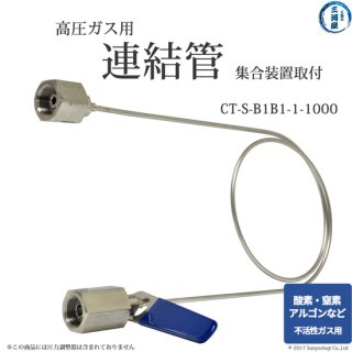 高圧ガス用連結管 CT-S-B1B1-1-1000 集合装置向け 日酸TANAKA