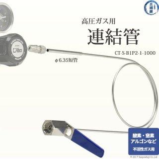 高圧ガス用連結管 CT-S-B1P2-1-1000 変換継手付き 日酸TANAKA