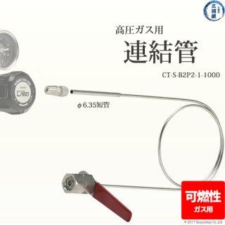 可燃性ガス用連結管 CT-S-B2P2-4-1000 変換継手付き 日酸TANAKA