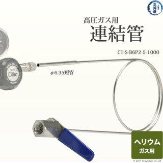 日酸TANAKA ヘリウムガス用連結管 CT-S-B6P2-5-1000 変換継手付き