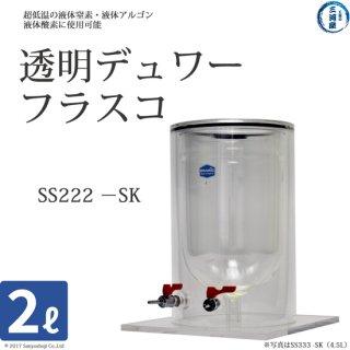 マイサイエンス製 透明デュアーフラスコ(ガラス製)SS222-SK 2L