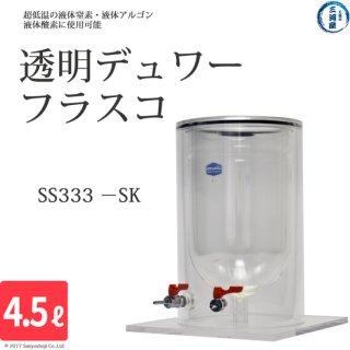 マイサイエンス製 透明デュアーフラスコ(ガラス製)SS333-SK 4.5L