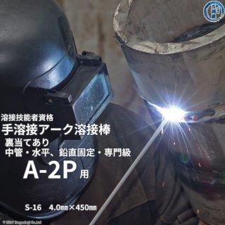 JIS、WES溶接技能者資格試験A-2P(A2P)(専門級、水平・鉛直固定、中管、裏当て金あり)用溶接棒セットS-16φ4.0mm、S-16φ4.0mm