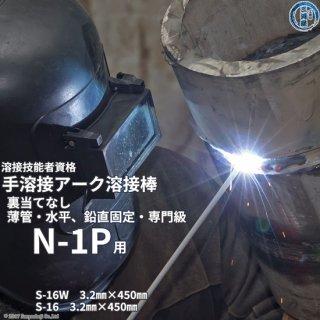 JIS、WES溶接技能者資格試験N-1P(N1P)(専門級、水平・鉛直固定、薄管、裏当て金なし)用溶接棒セットS-16Wφ3.2mm、S-16φ3.2mm