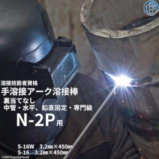 JIS、WES溶接技能者資格試験N-2P(N2P)(専門級、水平・鉛直固定、中管、裏当て金なし)用溶接棒セットS-16Wφ3.2mm、S-16φ3.2mm